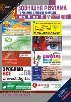 Зовнішня реклама та рекламно-сувенірна продукція від
