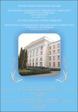 Літопис вищих навчальних закладів. Випускники НАУ 2008