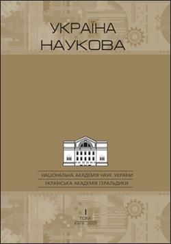 Україна наукова. Національна Академія Наук України 2005