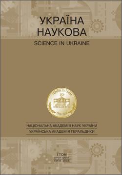 Україна наукова. Національна Академія Наук України 2008