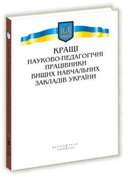 Кращі науково-педагогічні працівники ВНЗ України 2006