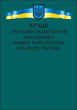 Кращі науково-педагогічні працівники ВНЗ України 2007
