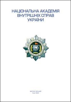 Літопис вищих навчальних закладів. Випускники НАВСУ 2004