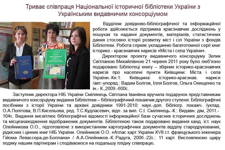 Триває співпраця Національної історичної бібліотеки України з Українським видавничим консорціумом