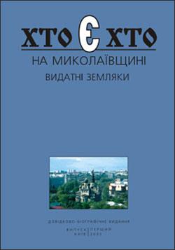 Хто є хто на Миколаївщині. Видатні земляки 2005