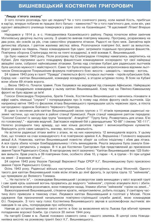 ВИШНЕВЕЦЬКИЙ КОСТЯНТИН ГРИГОРОВИЧ