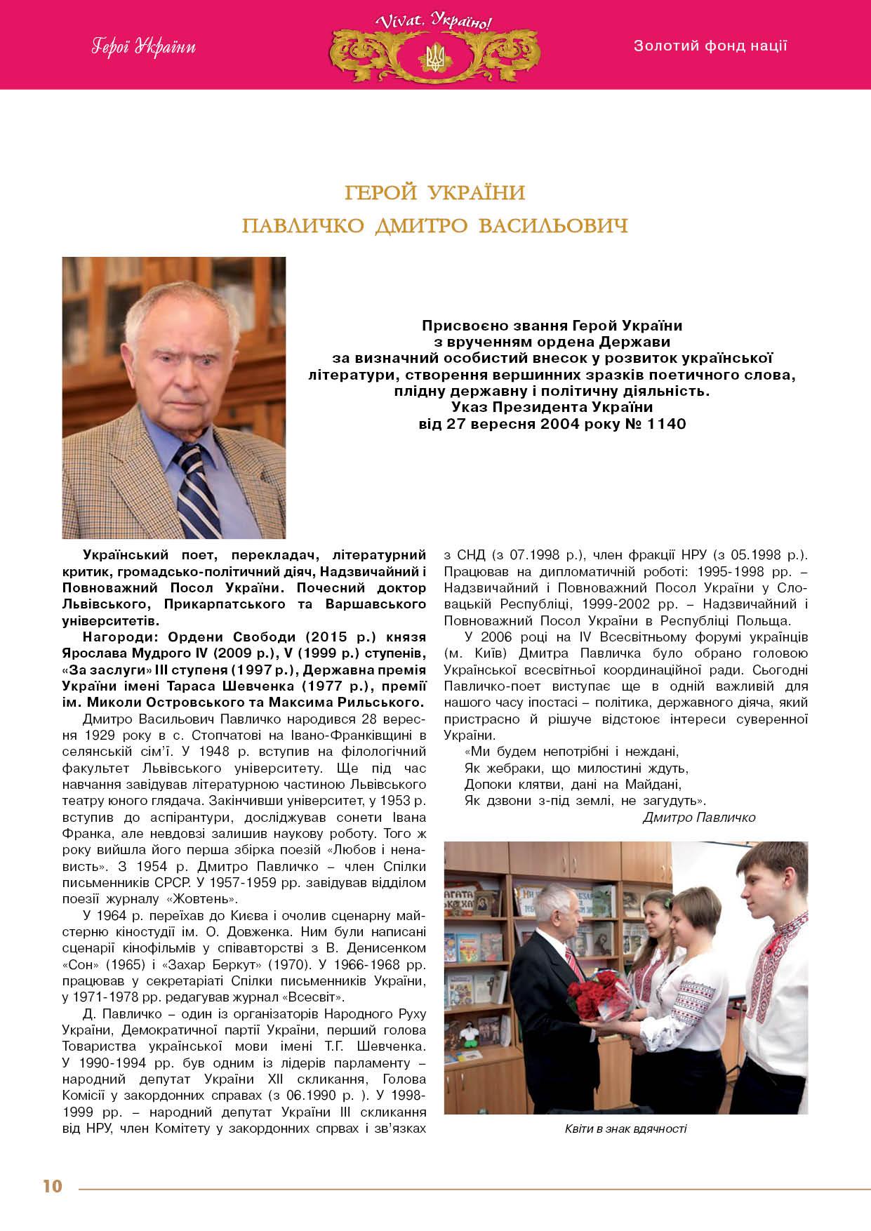 Павличко Дмитро Васильович