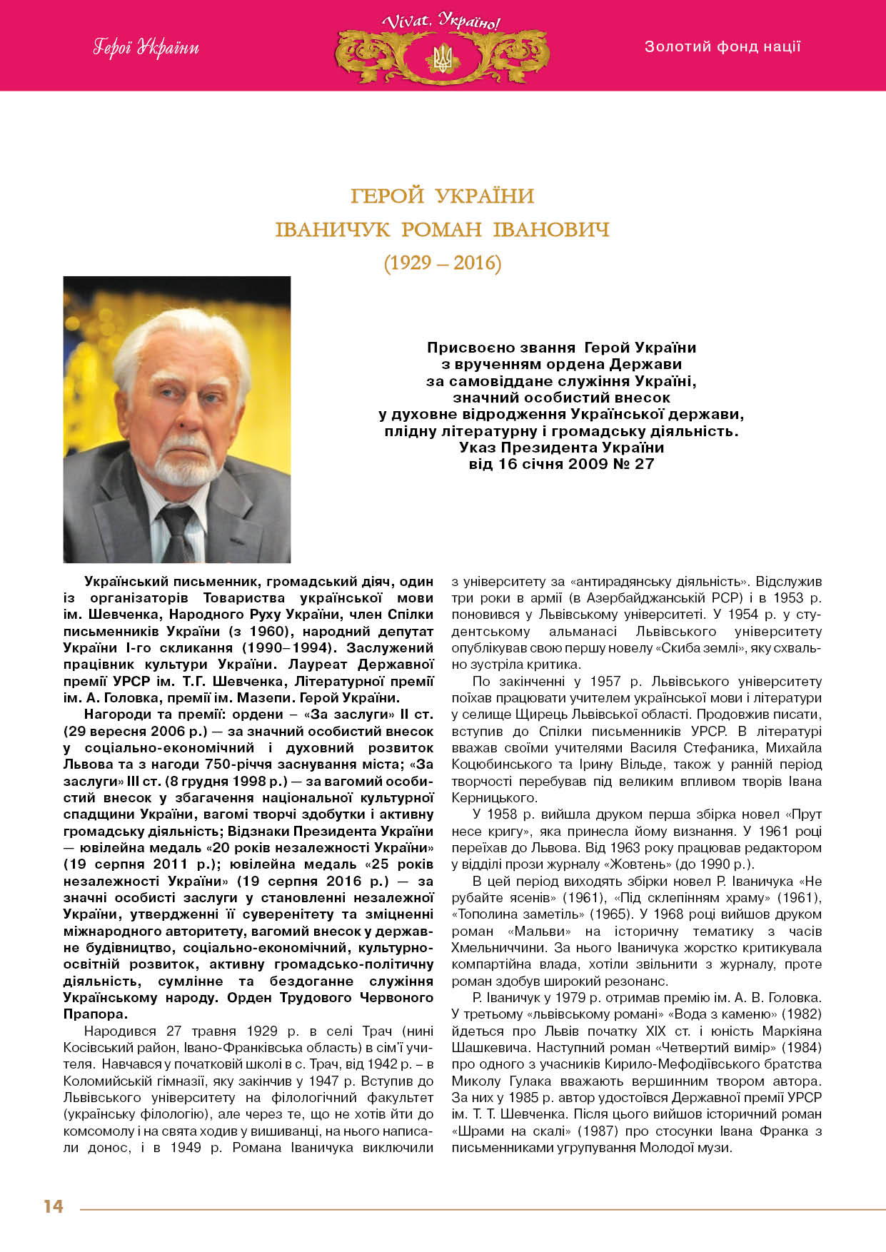 Іваничук Роман Іванович