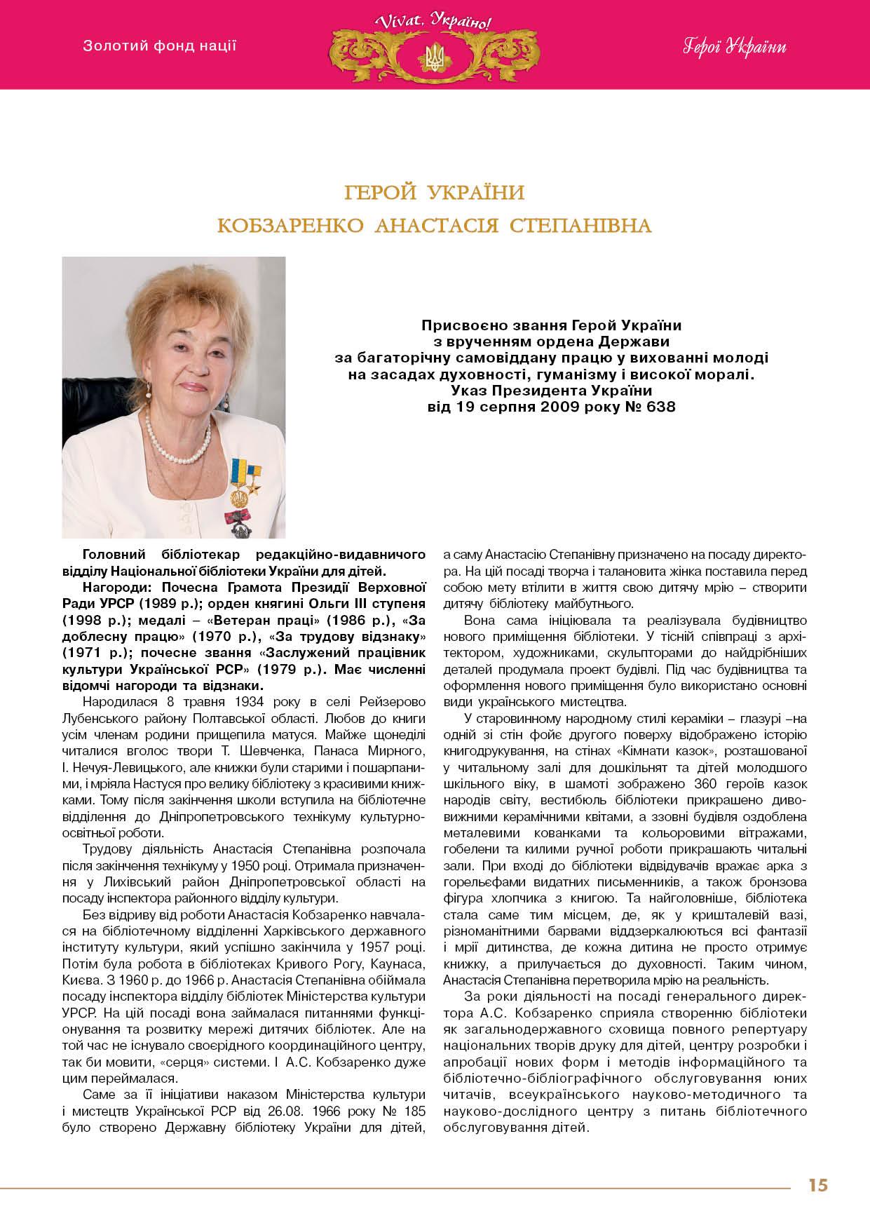 Кобзаренко Анастасія Степанівна