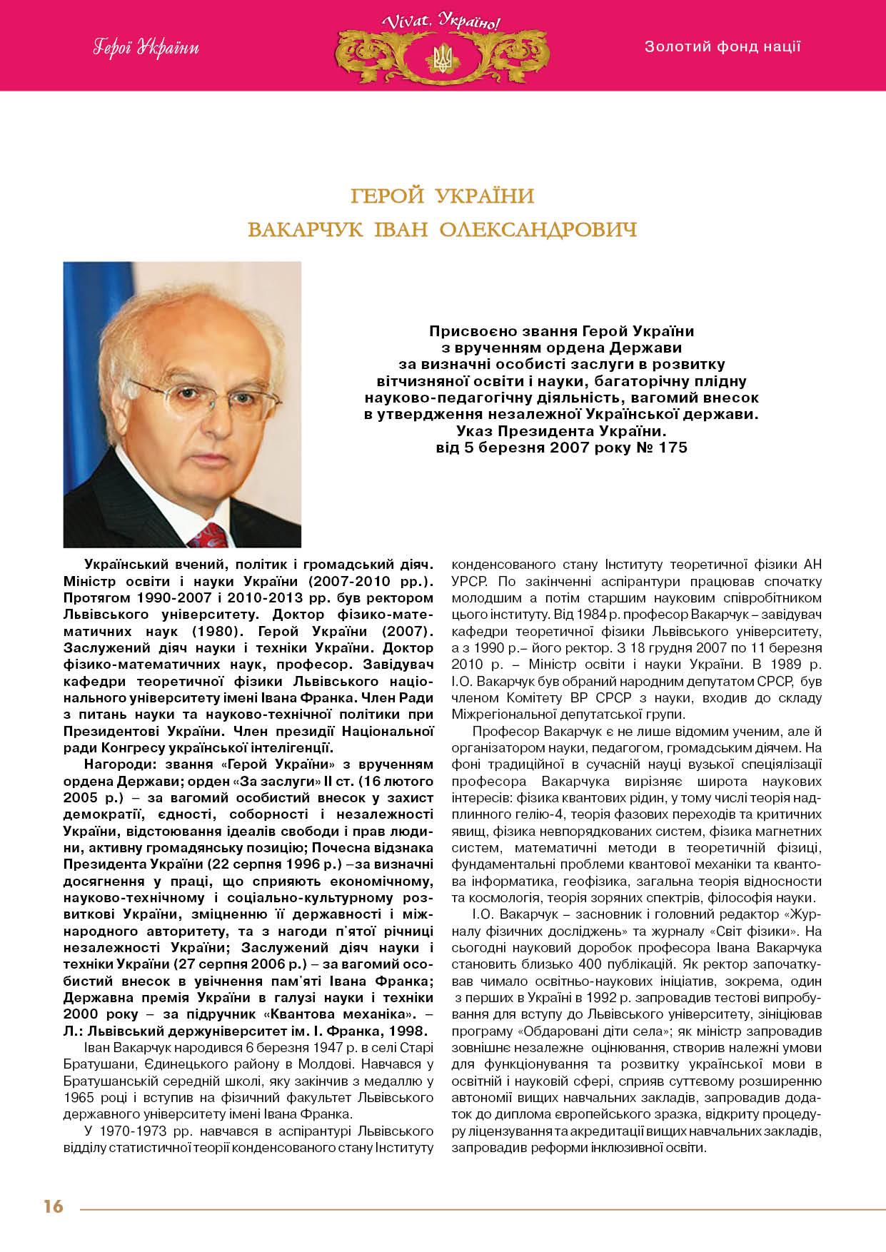 Вакарчук Іван Олександрович