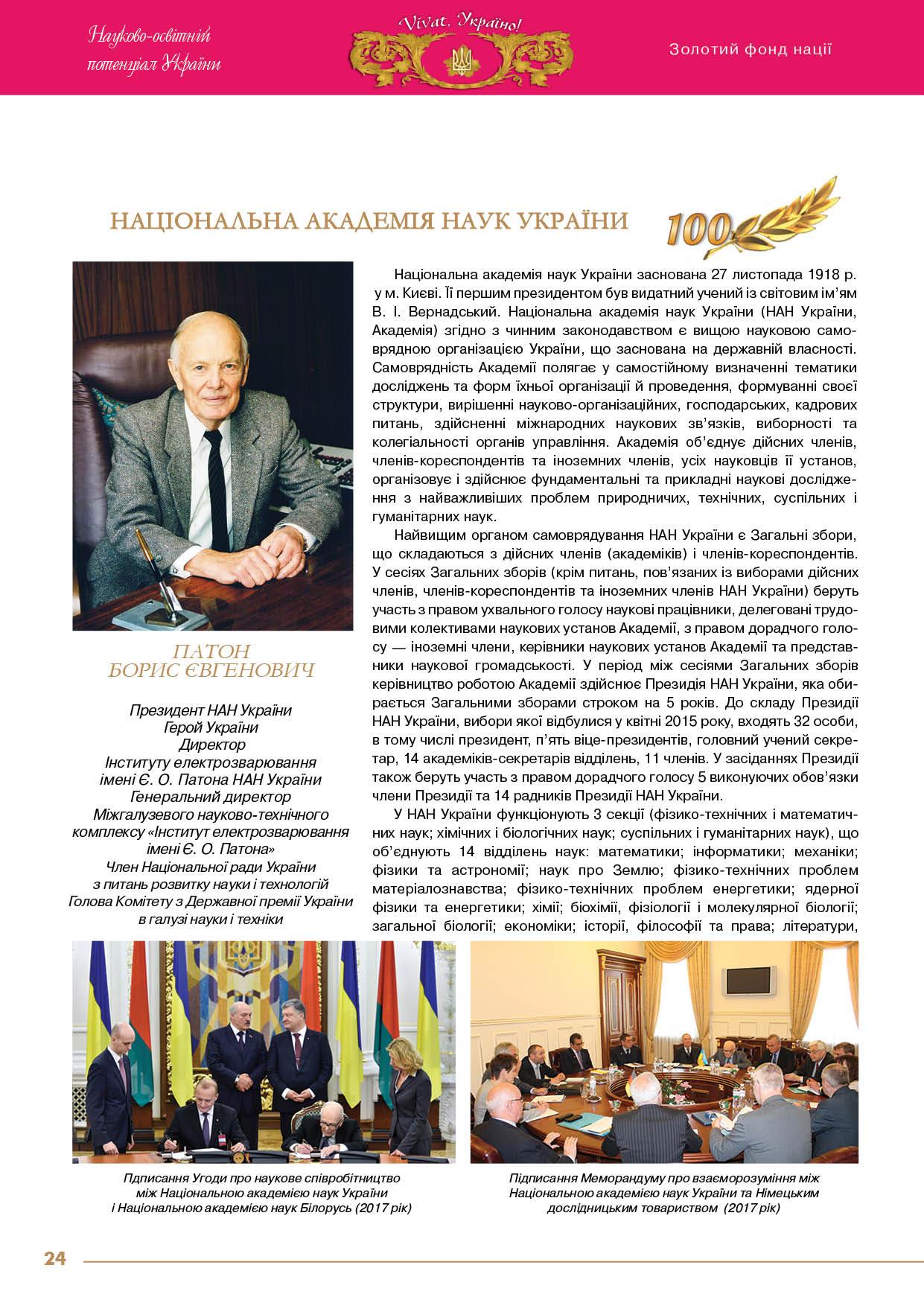 НАЦІОНАЛЬНА АКАДЕМІЯ НАУК УКРАЇНИ - Патон Борис Євгенович