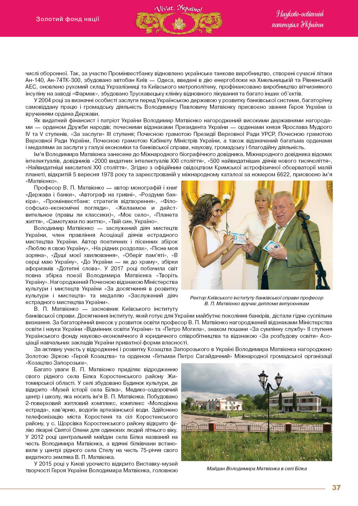 Матвієнко Володимир Павлович