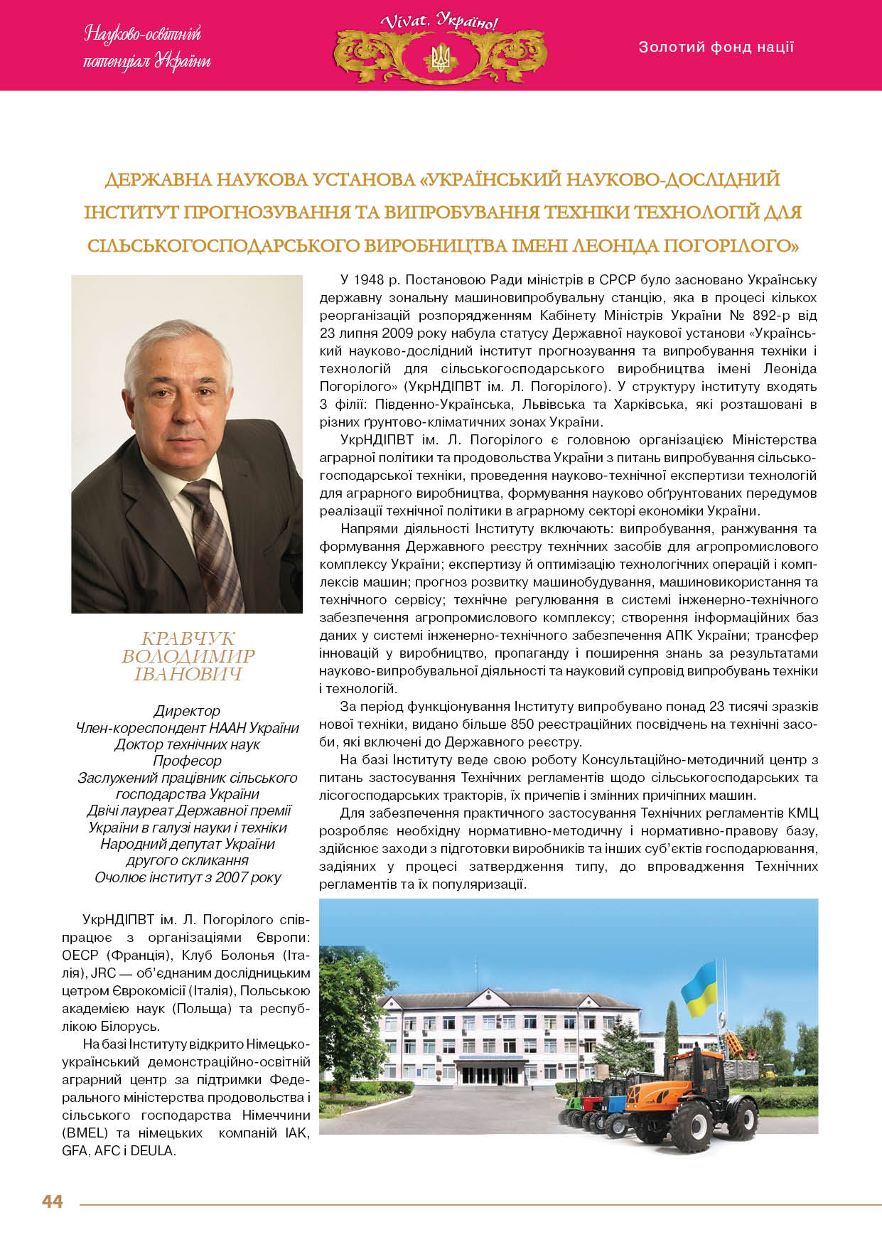 Кравчук Володимир Іванович