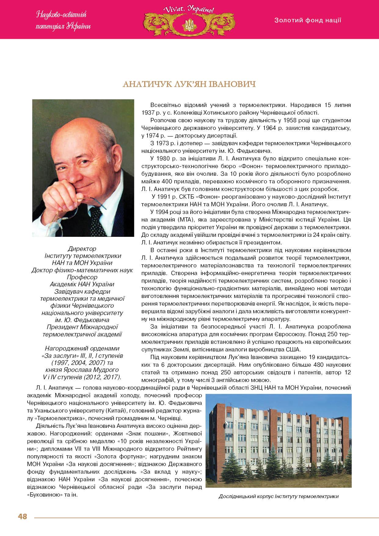 Анатичук Лук'ян Іванович