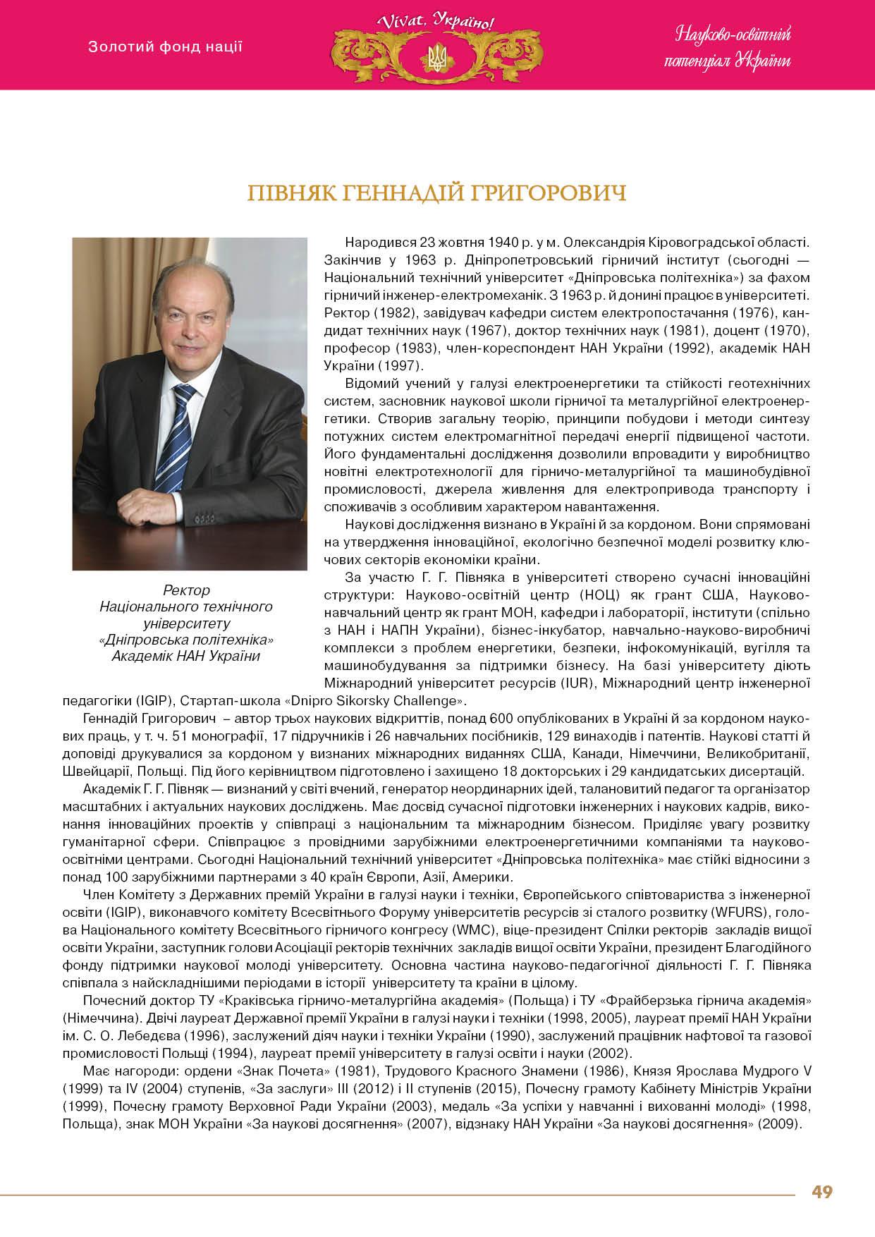 Півняк Геннадій Григорович