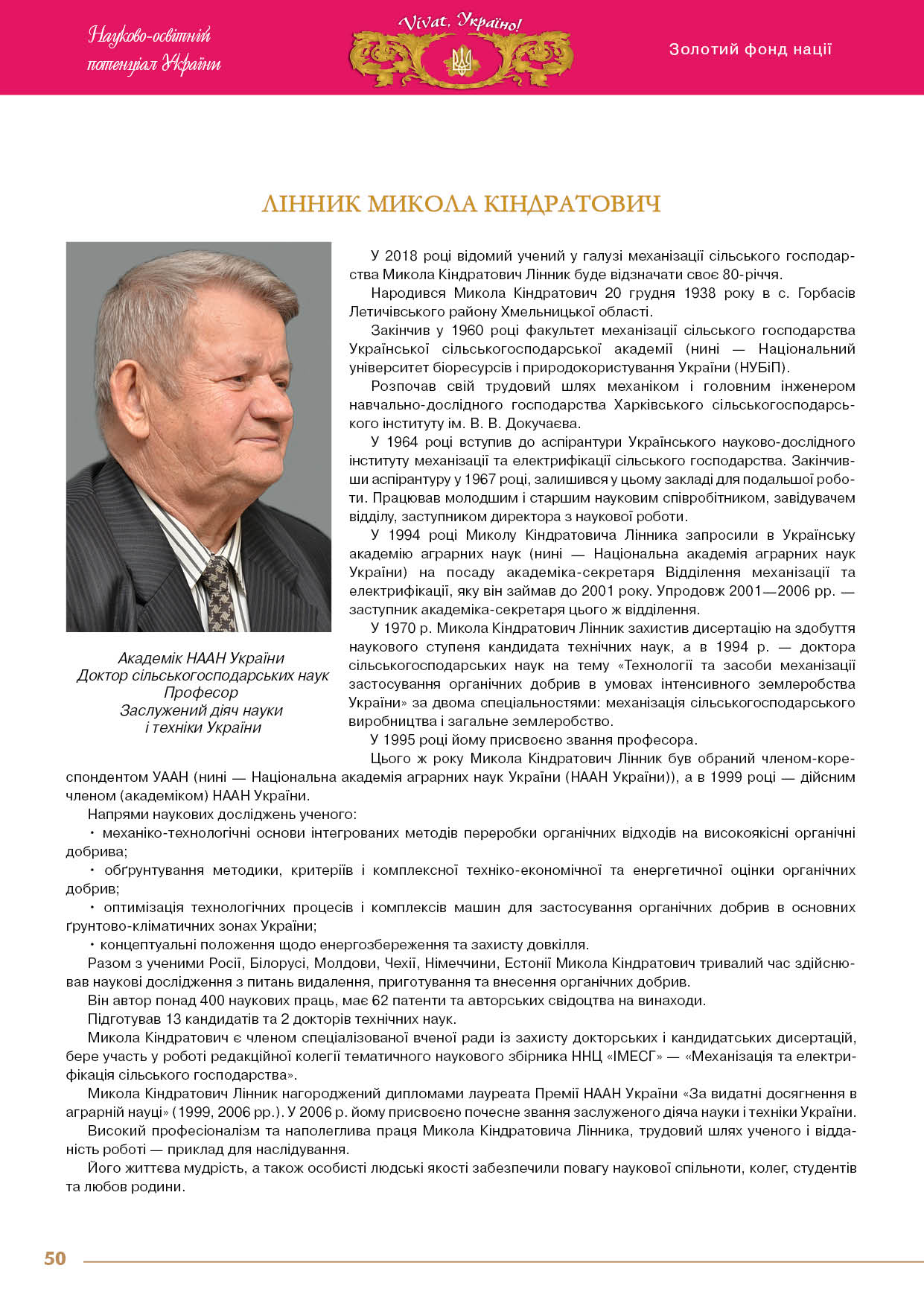 Лінник Микола Кіндратович