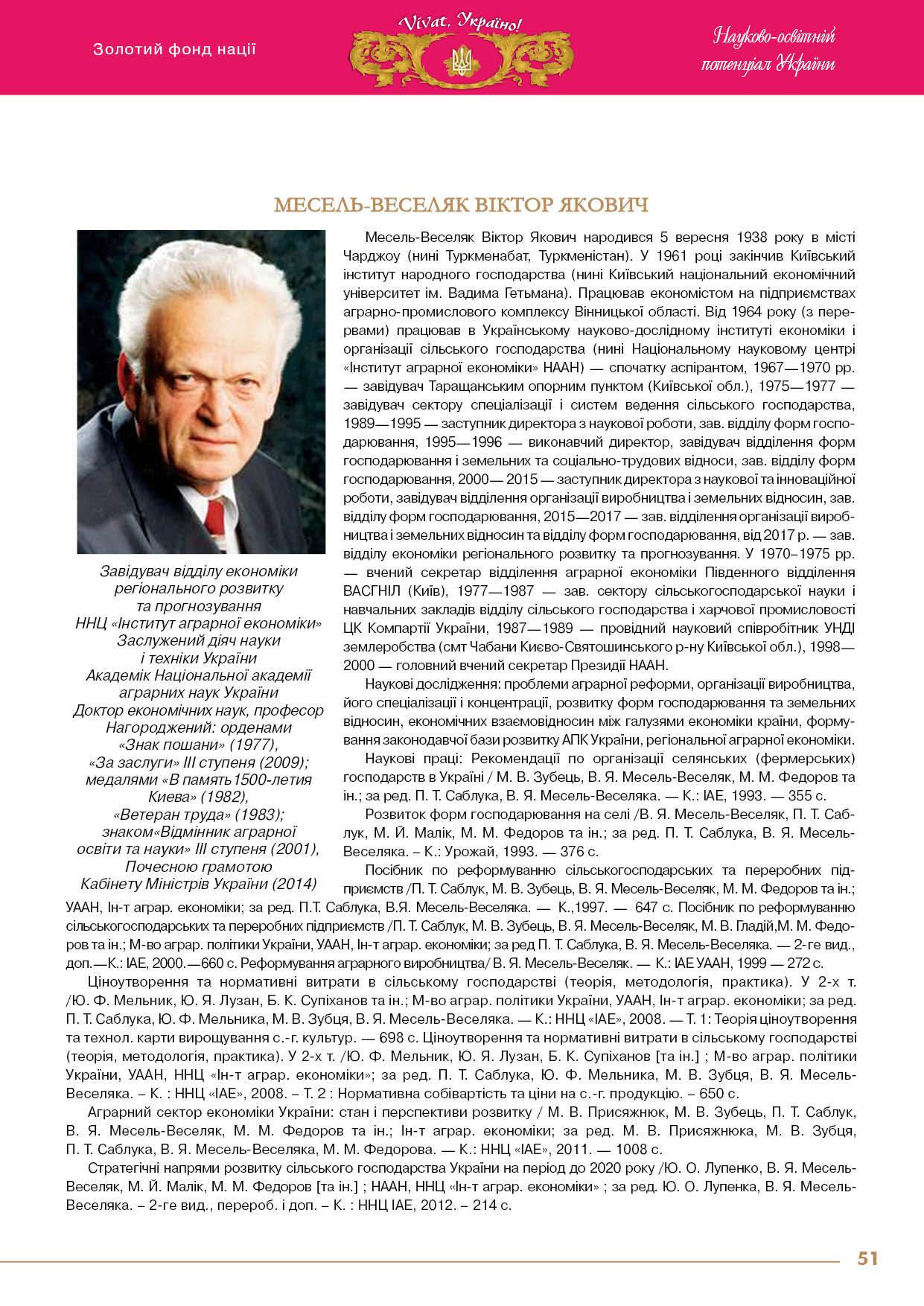 Месель-Веселяк Віктор Якович