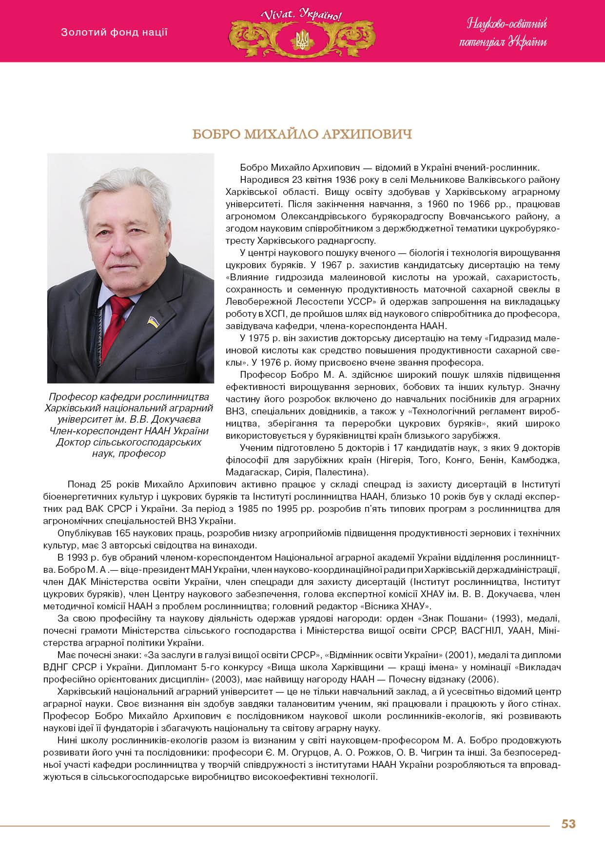 Бобро Михайло Архипович