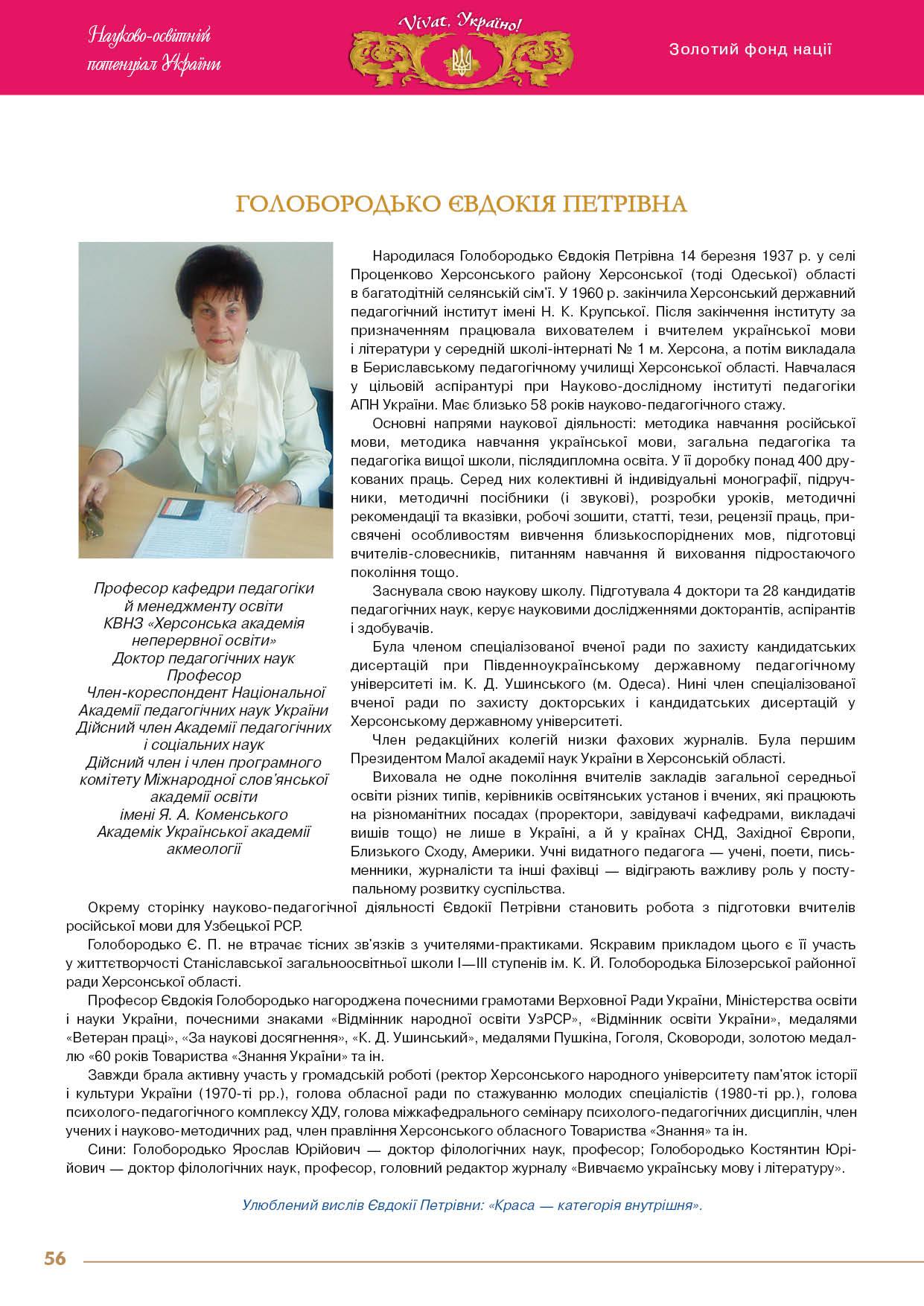Голобородько Євдокія Петрівна