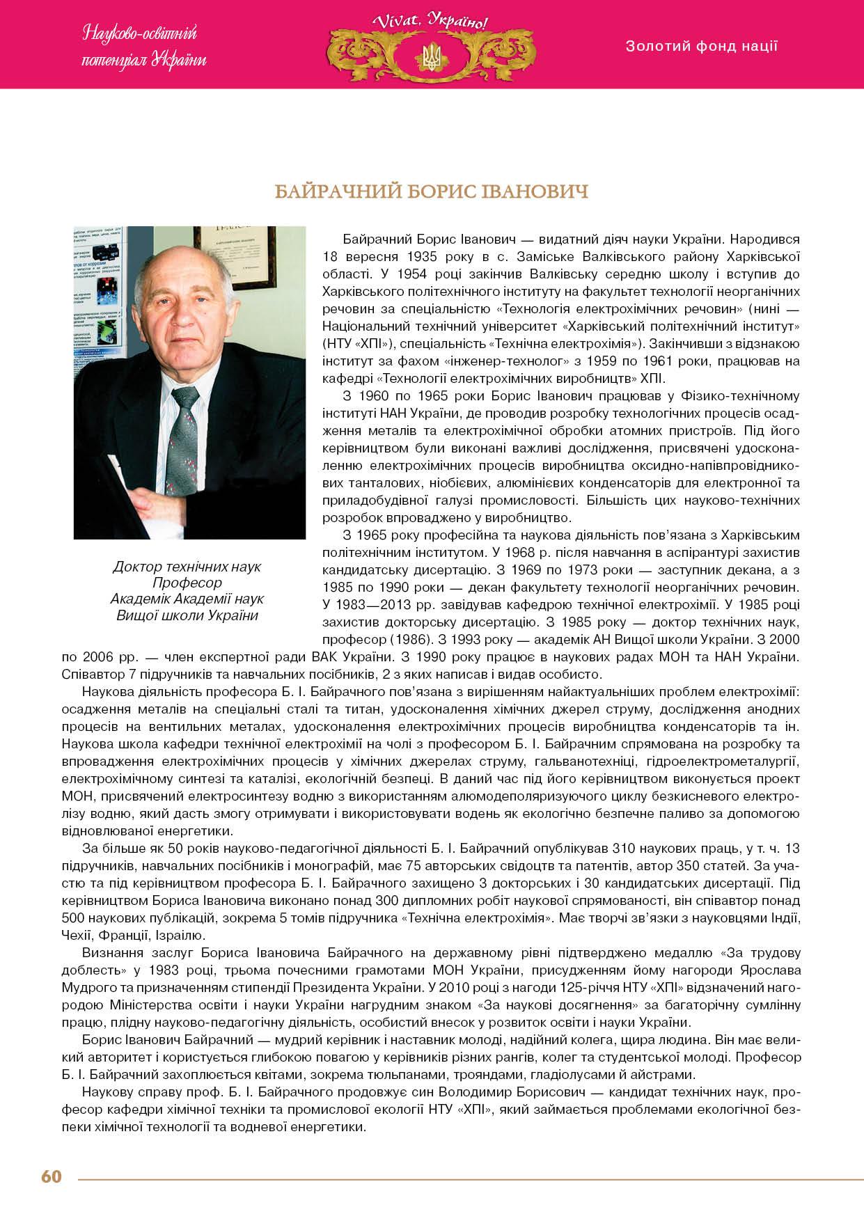 Байрачний Борис Іванович