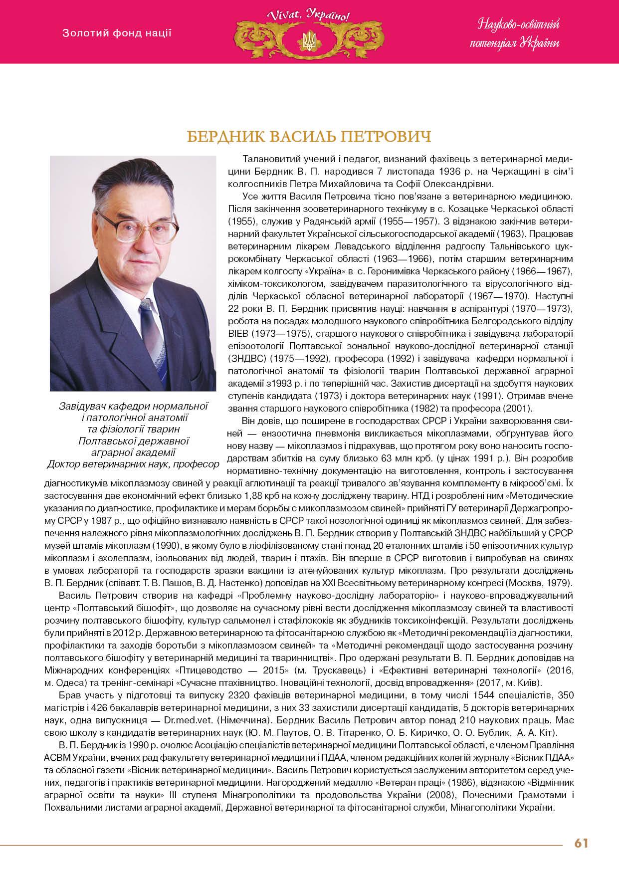Бердник Василь Петрович