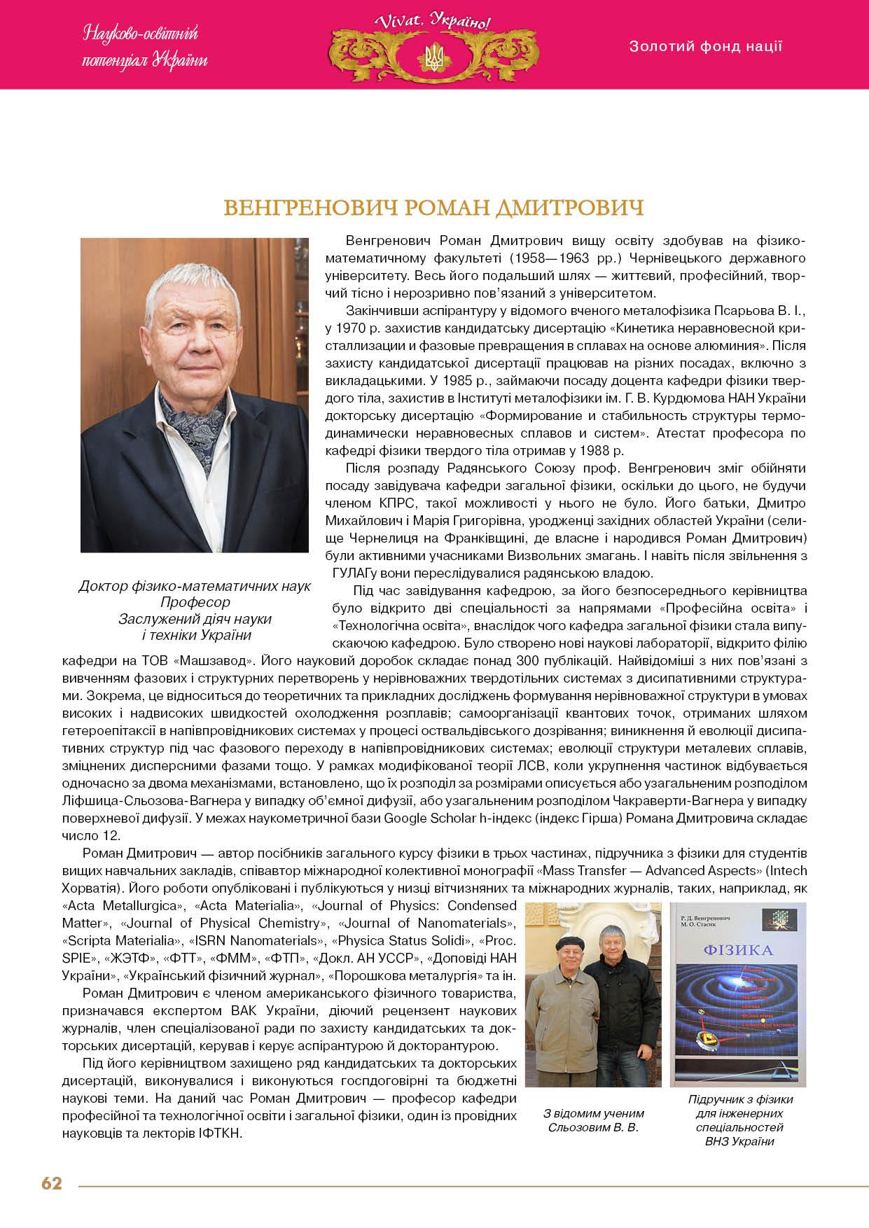 Венгренович Роман Дмитрович
