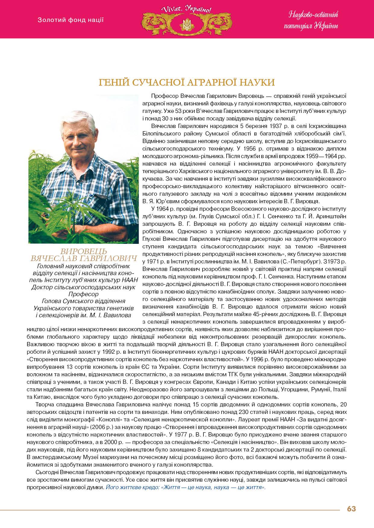 Вировець Вячеслав Гаврилович