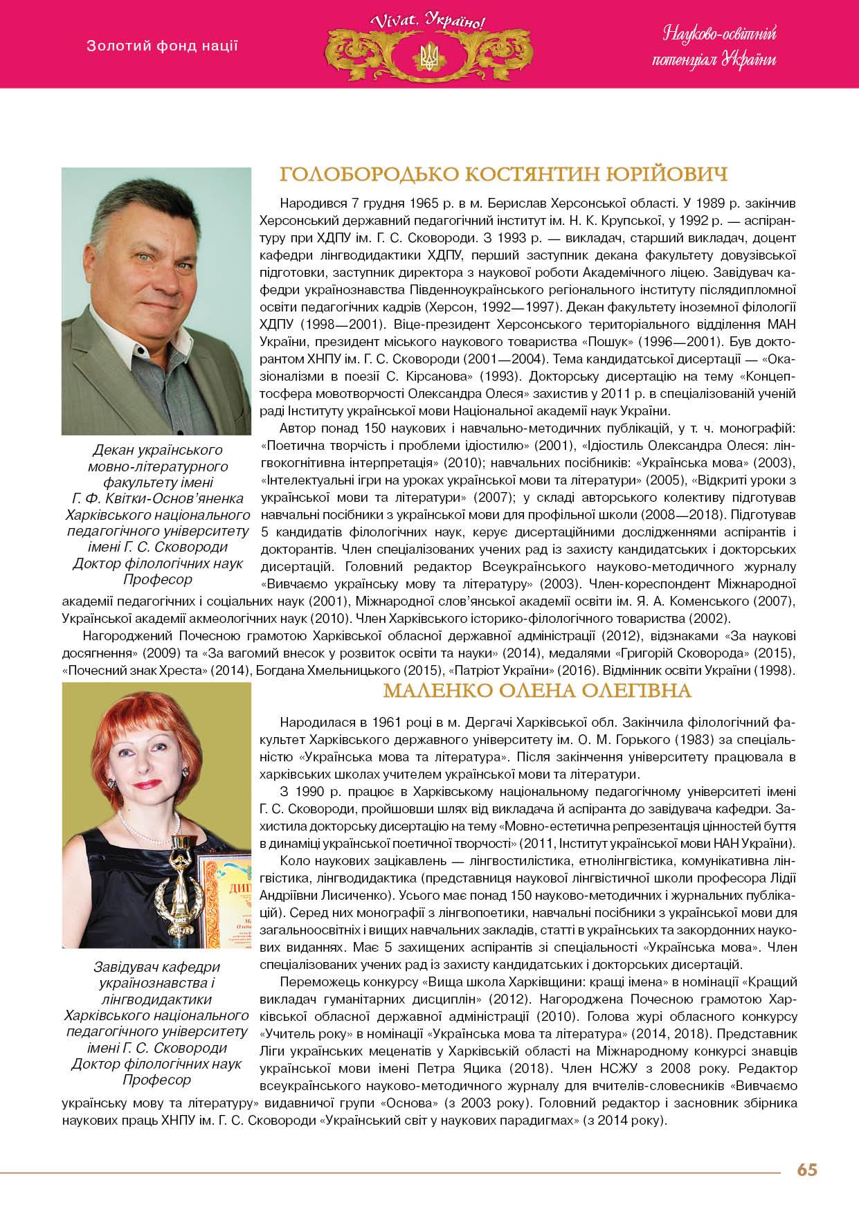 Голобородько Костянтин Юрійович, Маленко Олена Олегівна