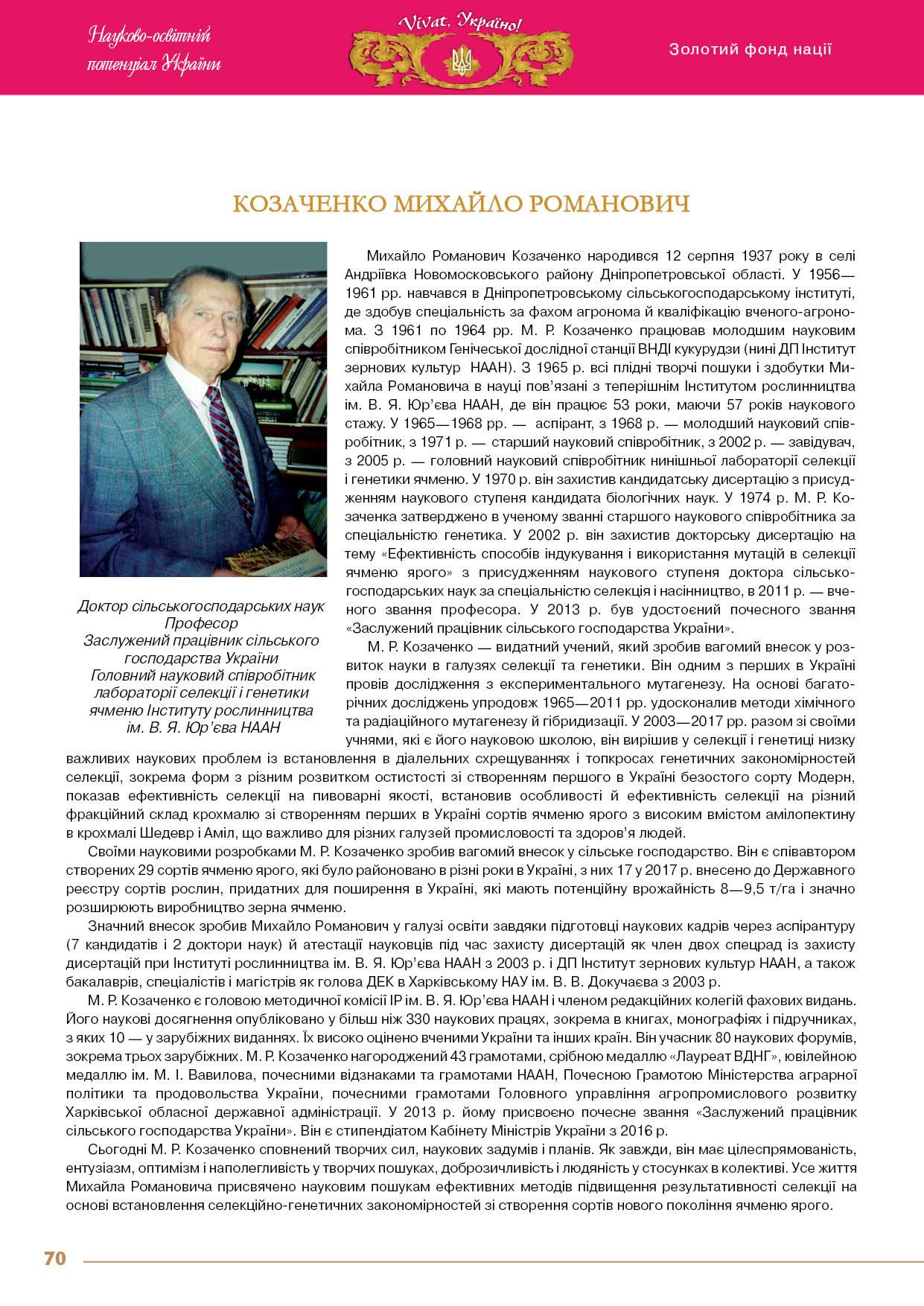 Козаченко Михайло Романович