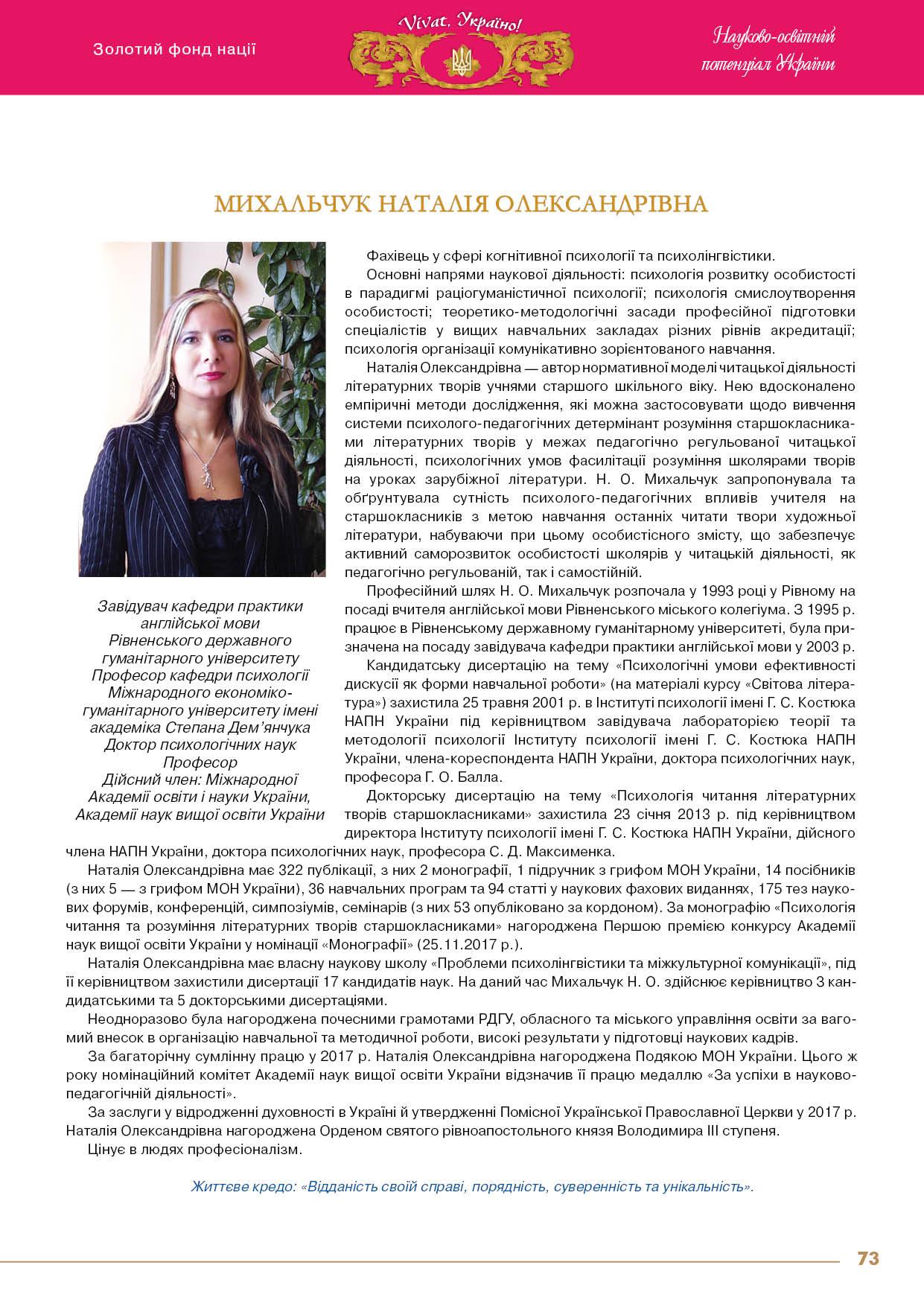 Михальчук Наталія Олександрівна