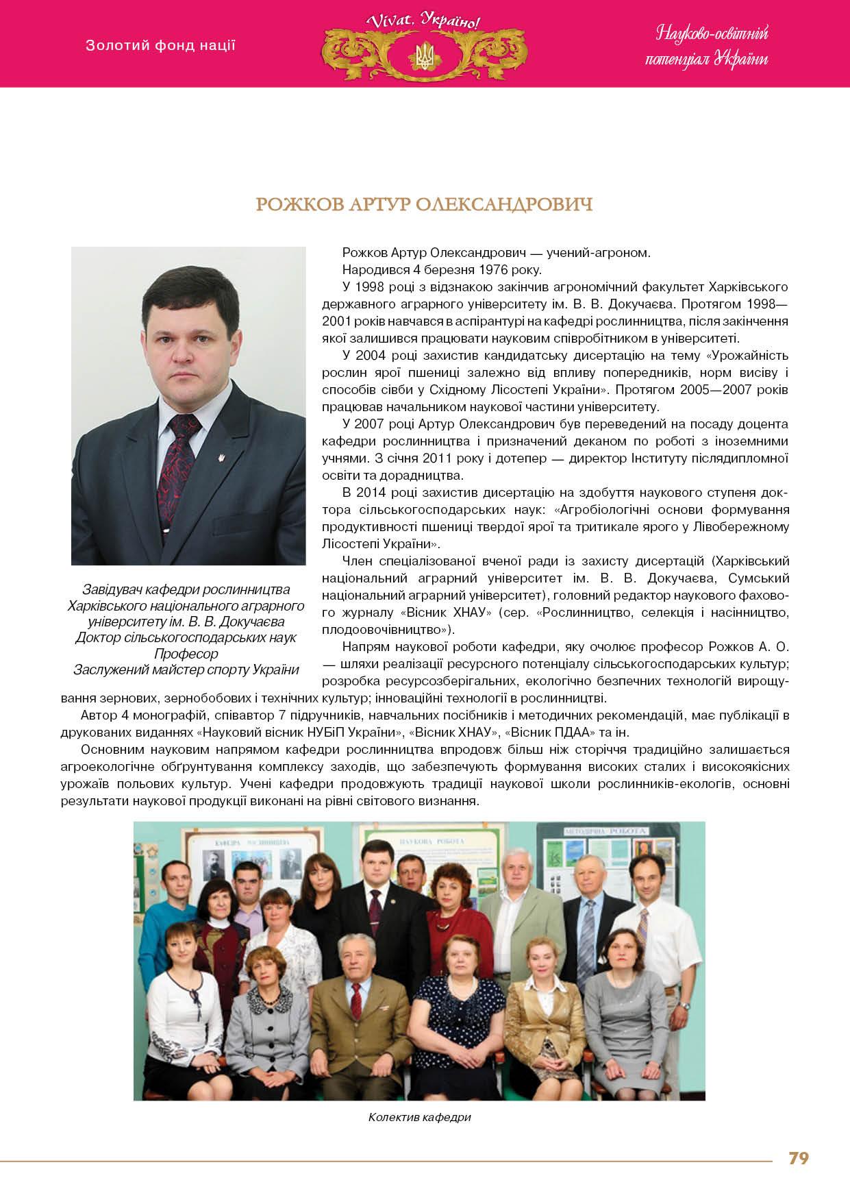 Рожков Артур Олександрович