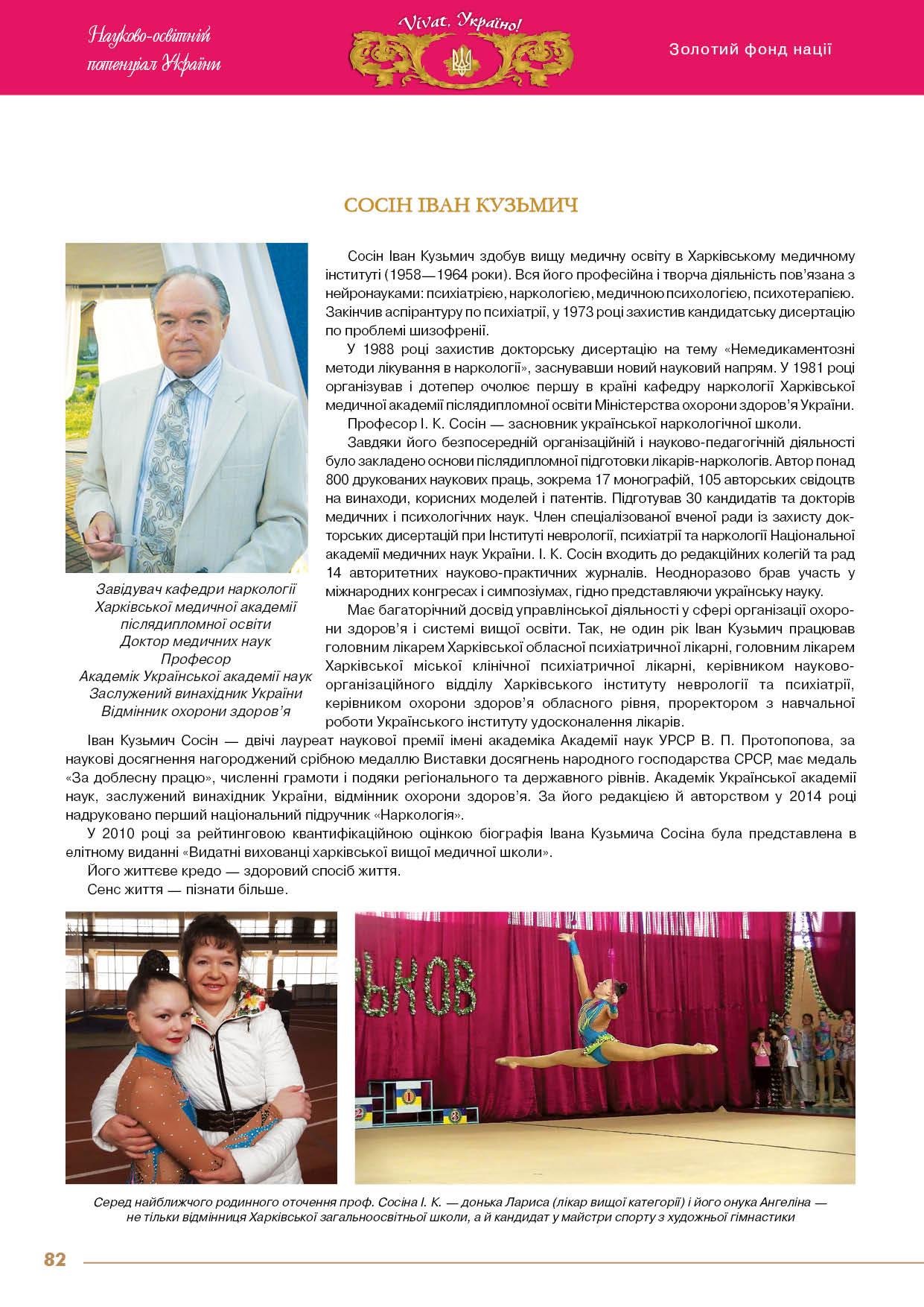 Сосін Іван Кузьмич