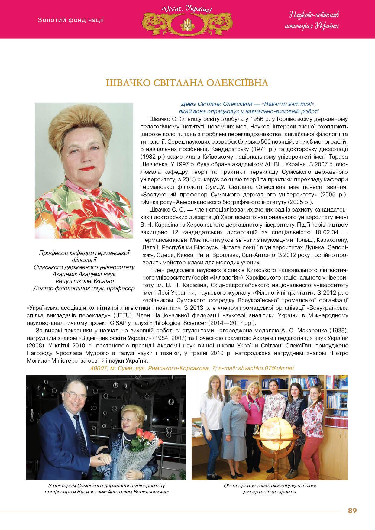 Швачео Світлана Олексіївна
