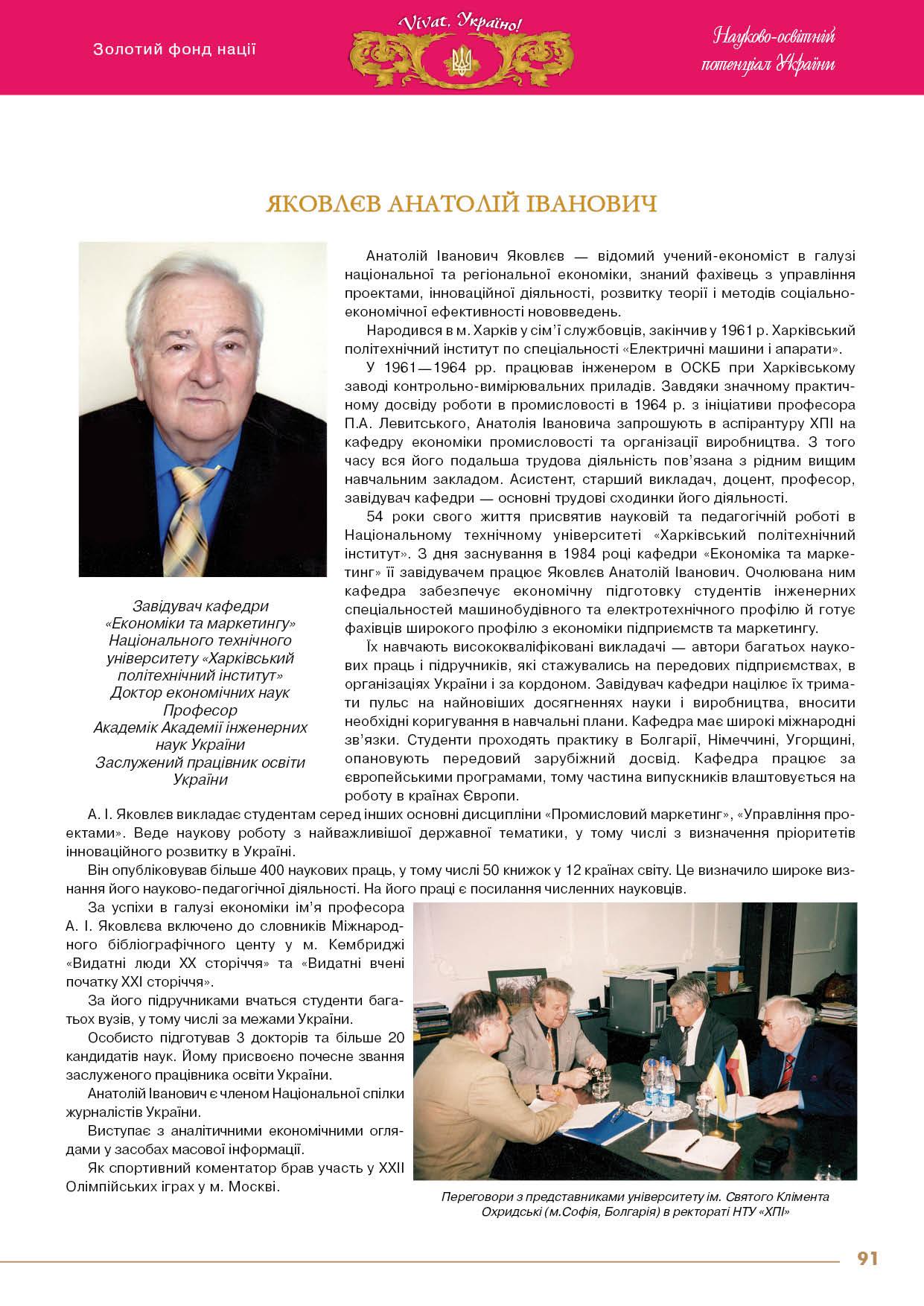 Яковлєв Анатолій Іванович