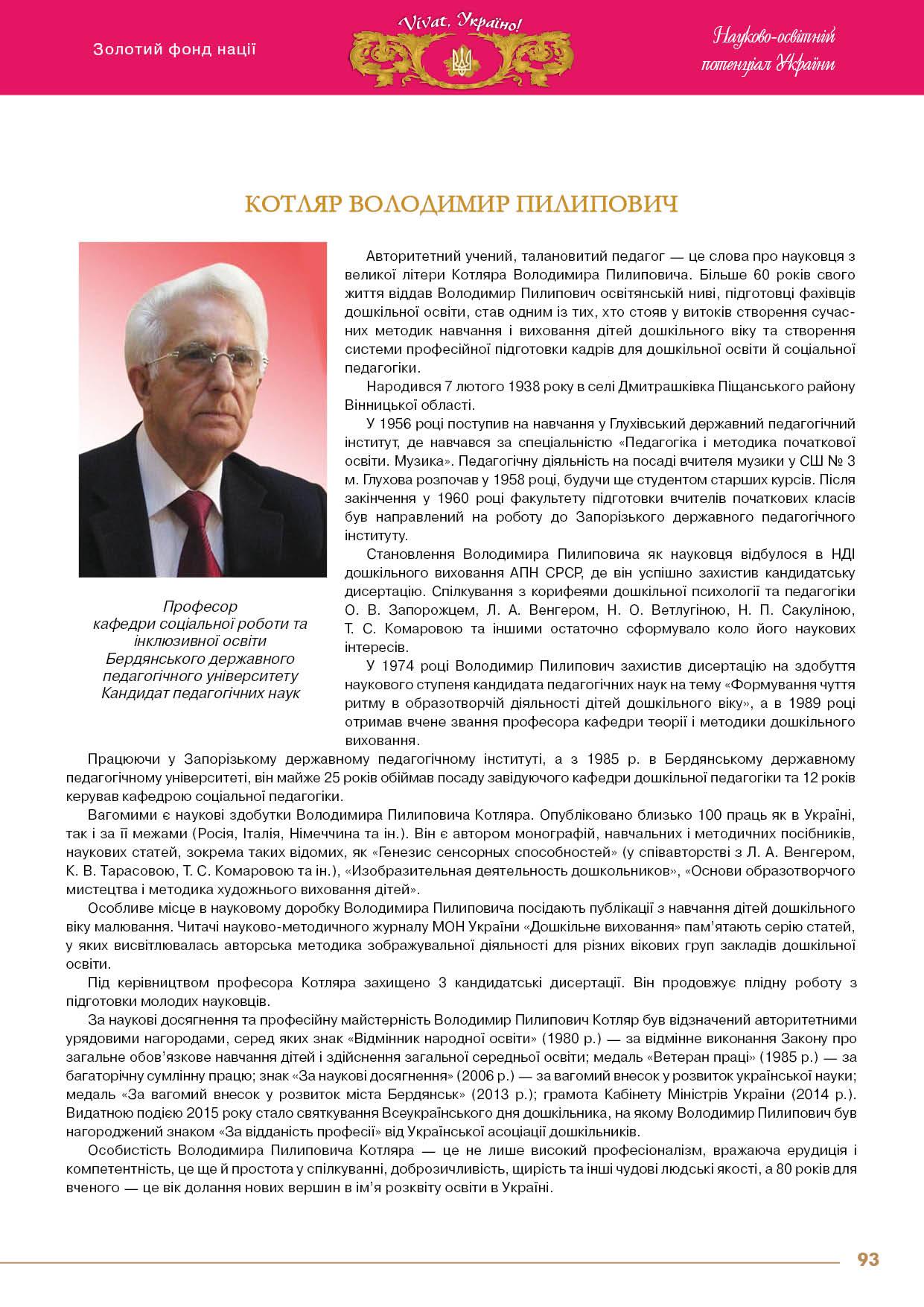 Котляр Володимир Пилипович