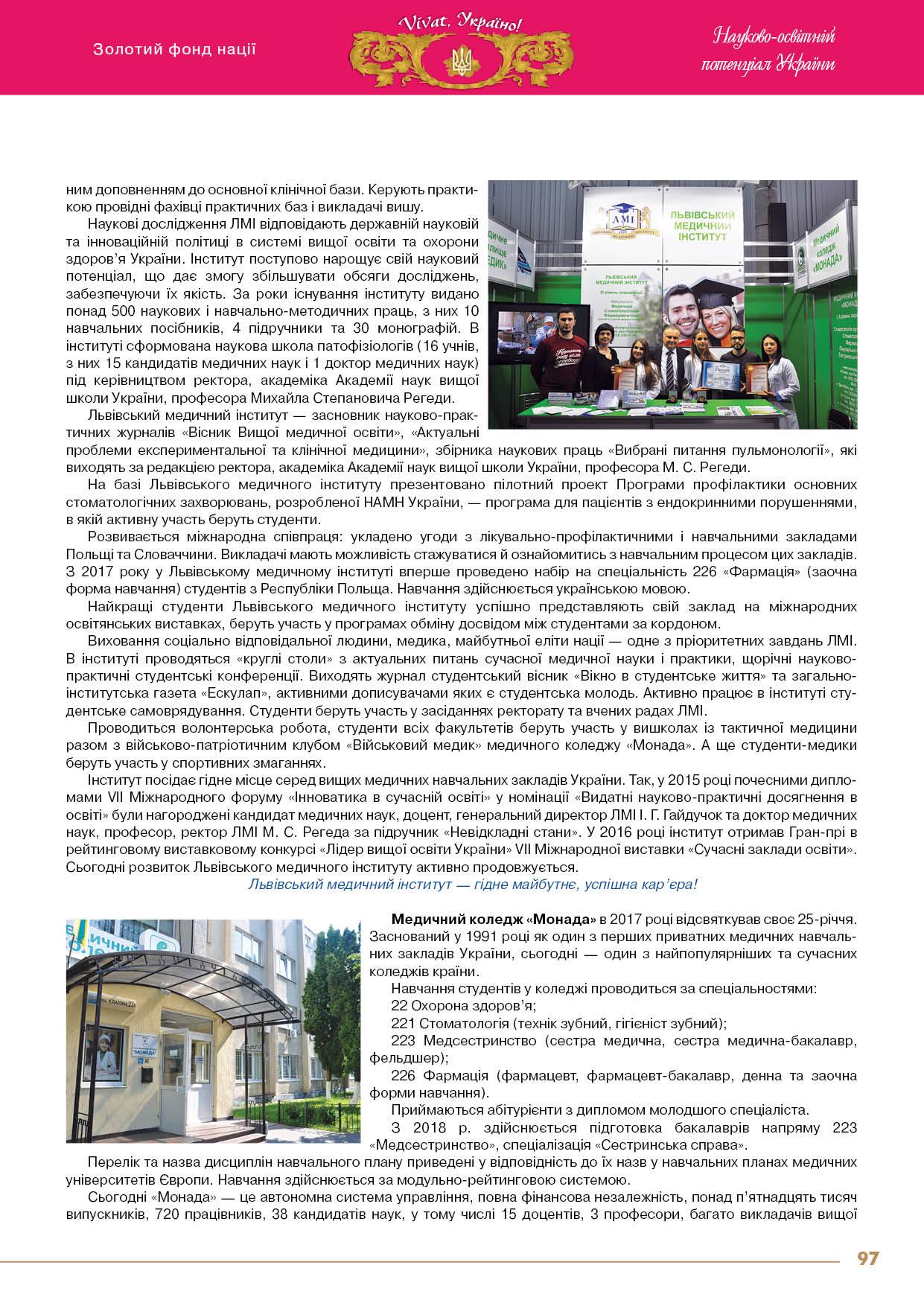 Гайдучок Ігор Григорович