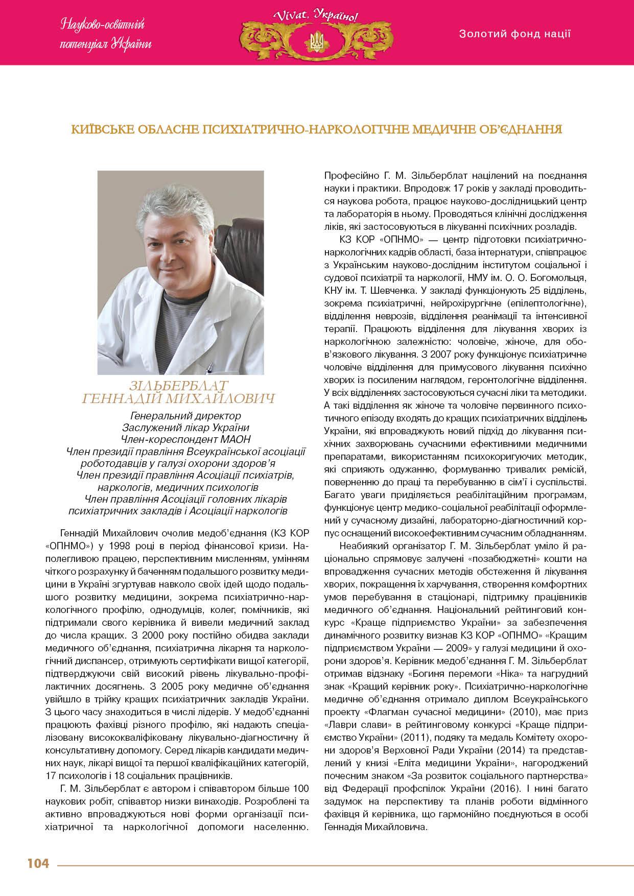 Зільберблат Геннадій Михайлович
