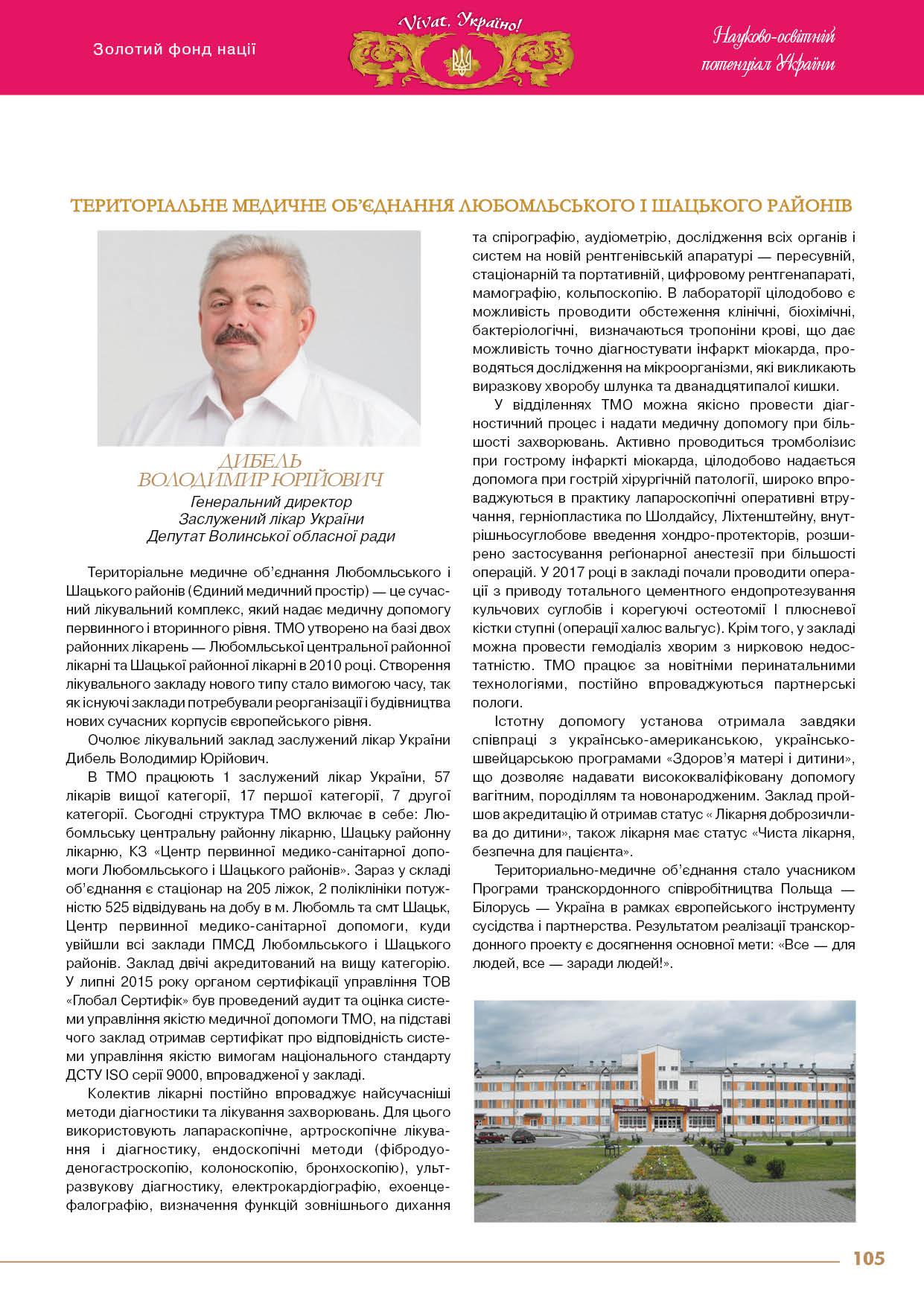 Дибель Володимир Юрійович