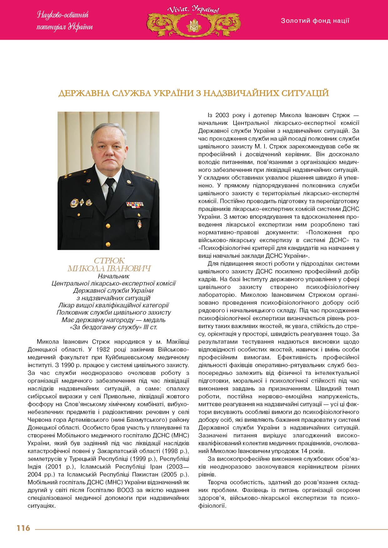 Стрюк Микола Іванович