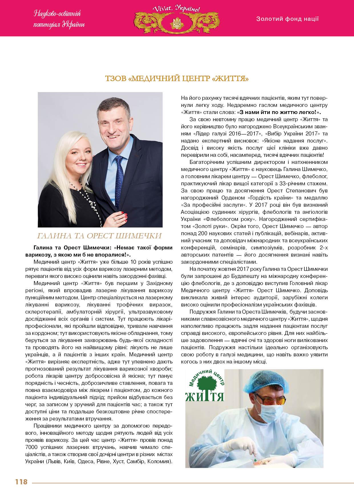 ТзОВ «Медичний центр «Життя» - Галина та Орест Шимечки