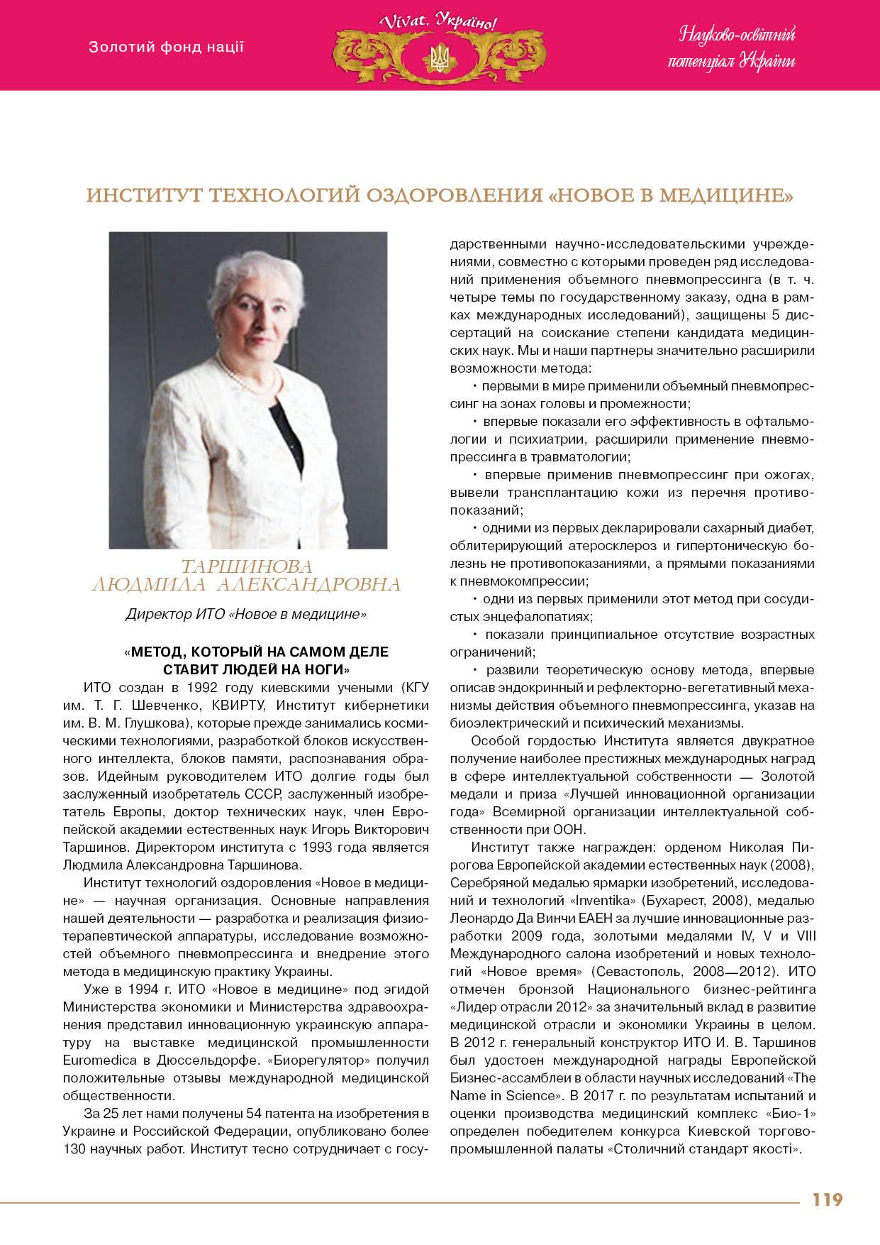 Таршинова Людмила Александровна
