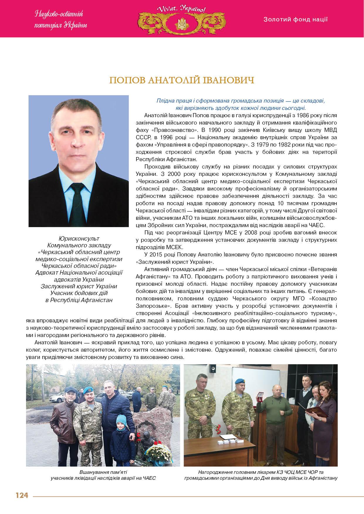 Попов Анатолій Іванович