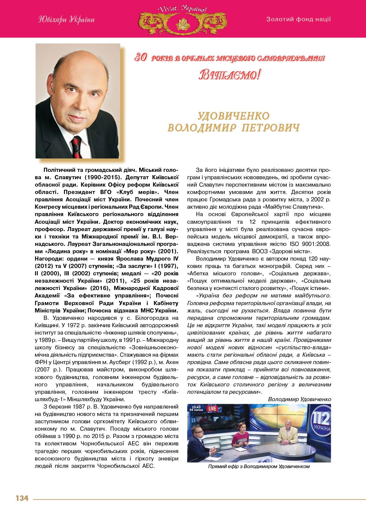 Удовиченко Володимир Петрович
