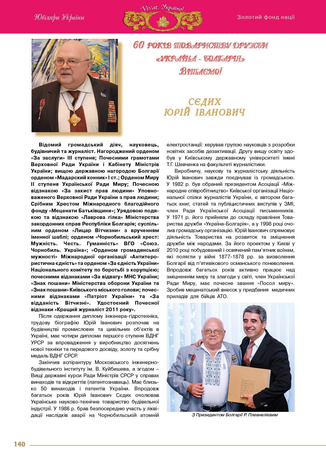 Сєдих Юрій Іванович