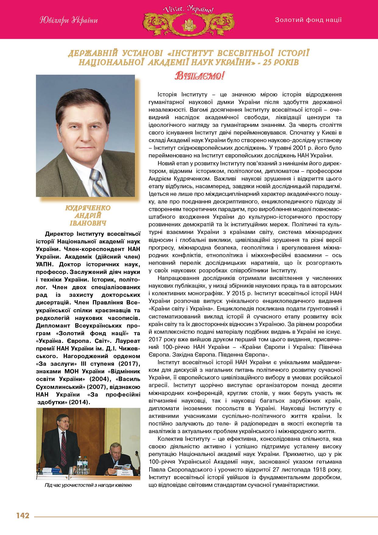 Кудряченко Андрій Іванович