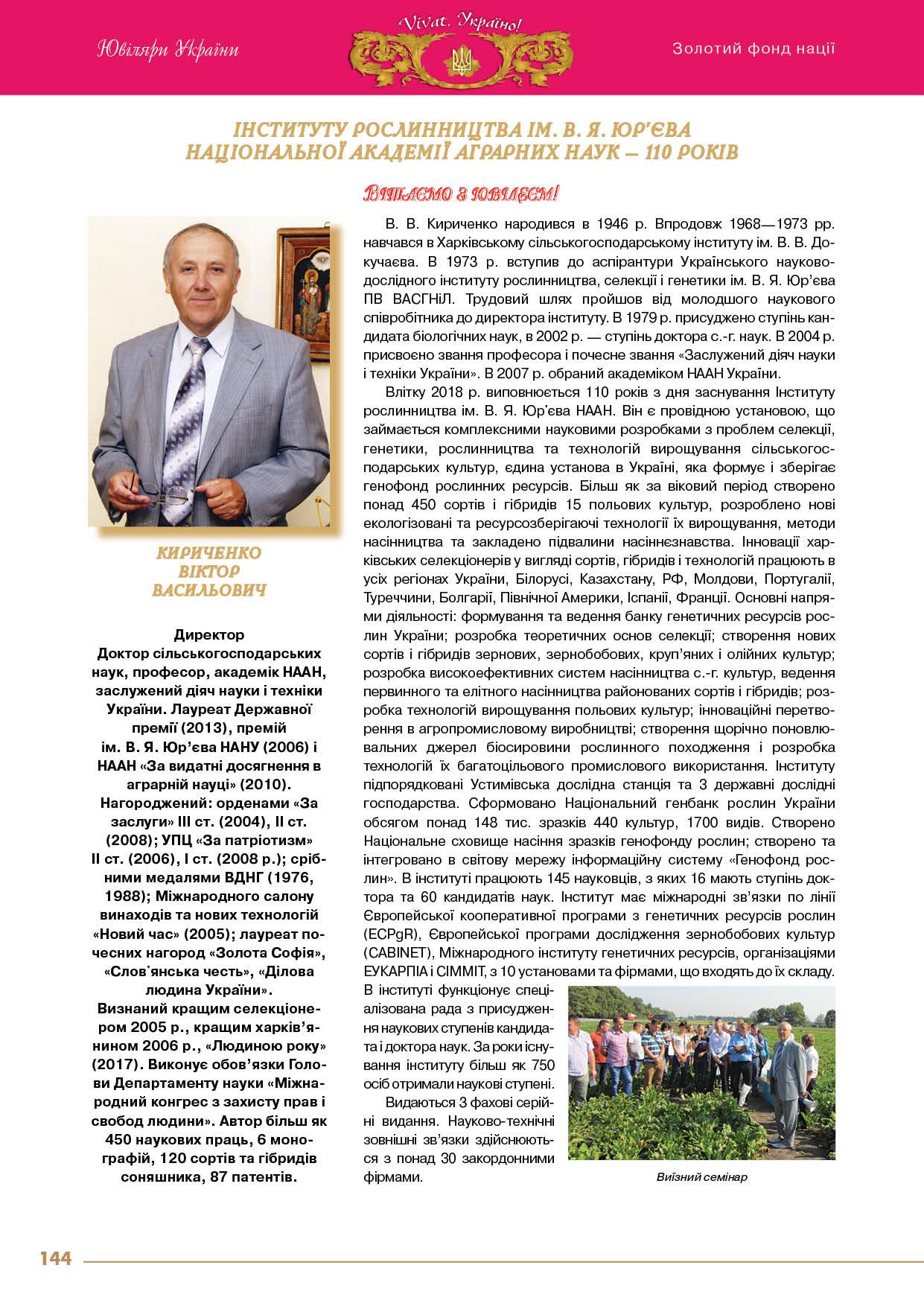 Кириченко Віктор Васильович