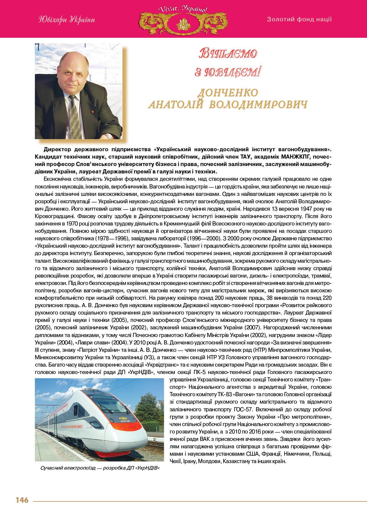 Донченко Анатолій Володимирович