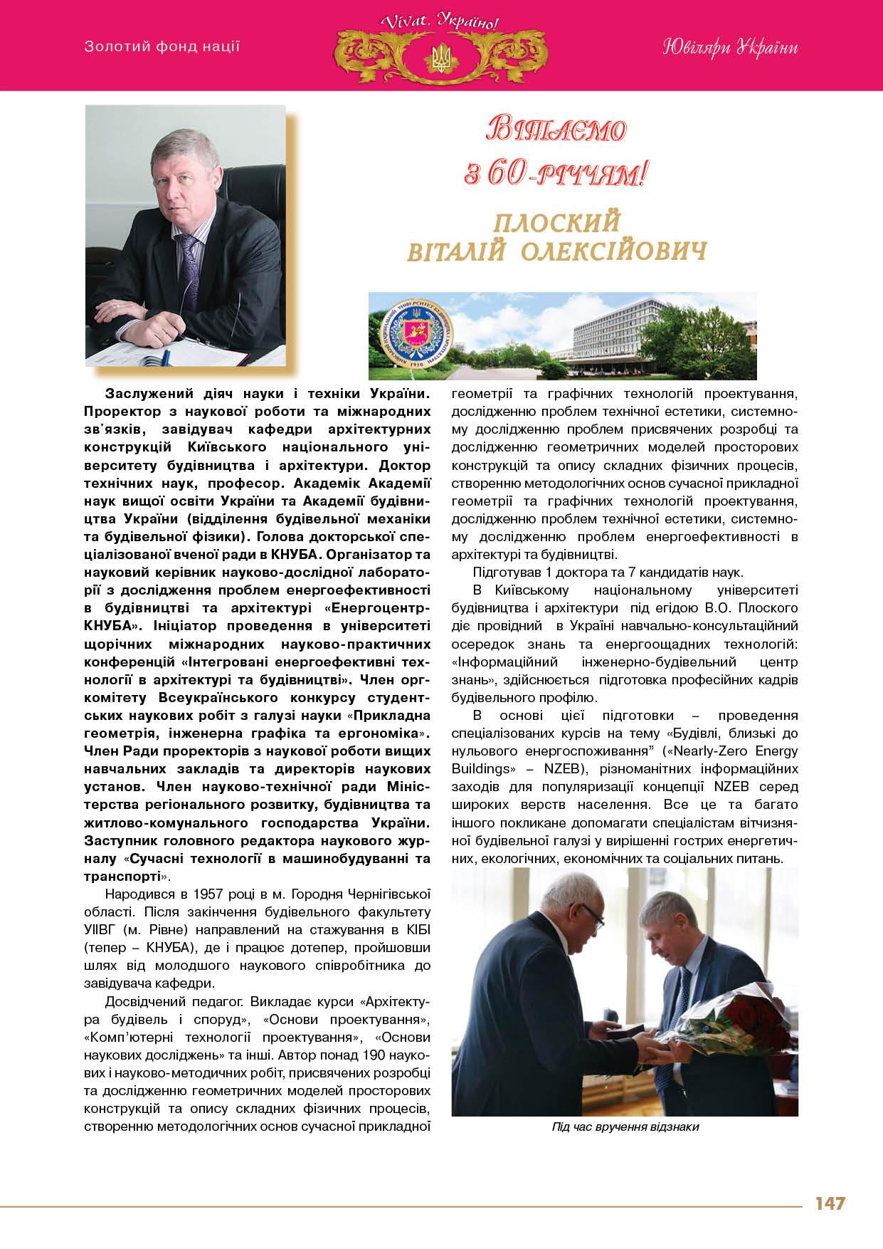 Плоский Віталій Олексійович