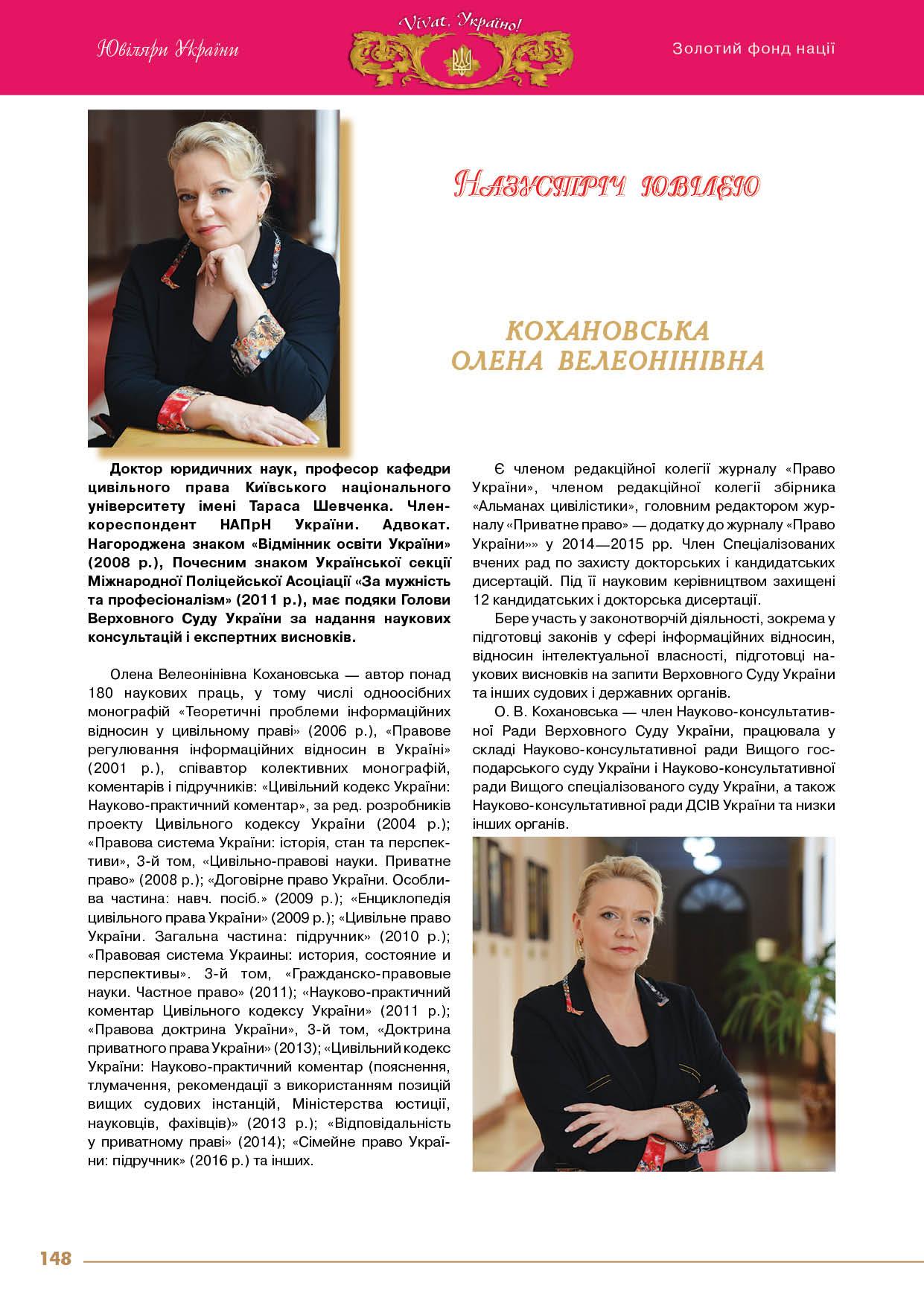 Кохановська Олена Велеонінівна