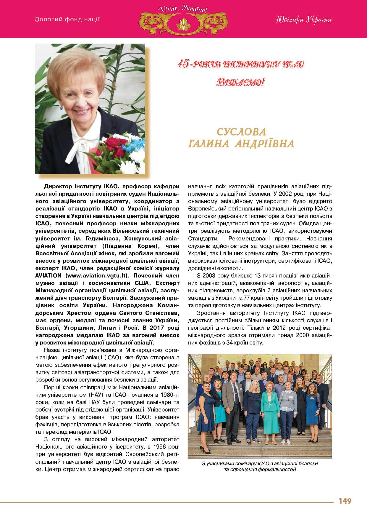 Суслова Галина Андріївна